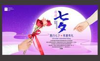 浪漫七夕情人节背景板设计