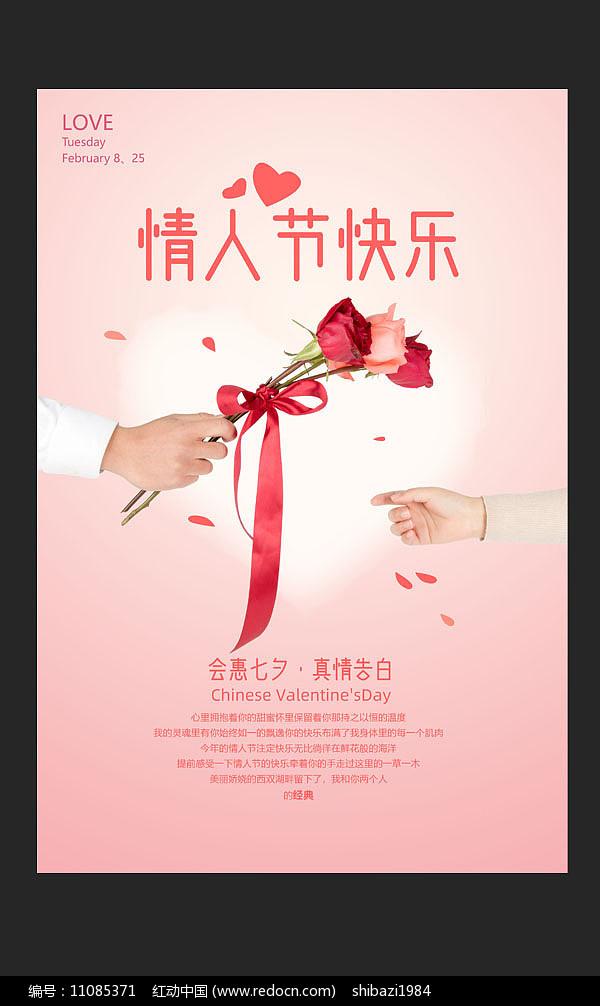 浪漫七夕情人节海报设计模版图片
