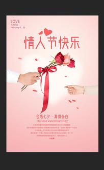 浪漫七夕情人节海报设计模版