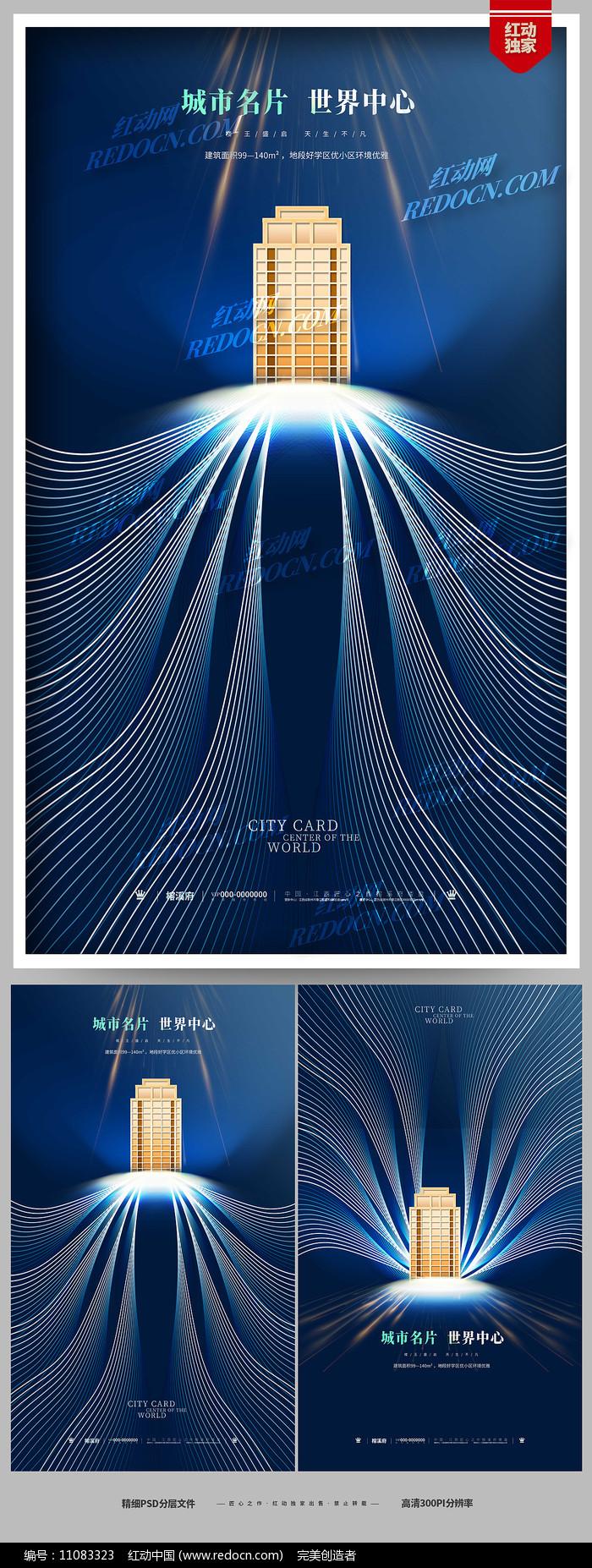 蓝色创意房地产宣传广告设计图片