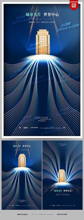 蓝色创意房地产宣传广告设计
