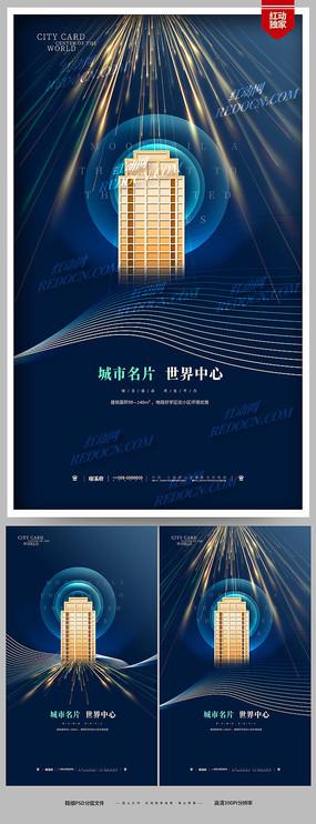 蓝色创意房地产宣传海报设计