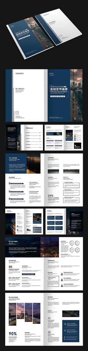 蓝色精致金融画册设计