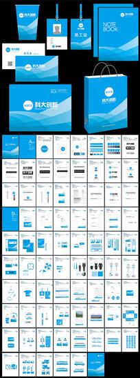 蓝色vi系统设计