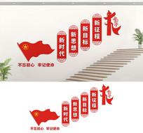 楼梯新时代文化墙