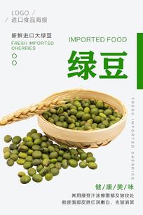 绿豆五谷海报设计