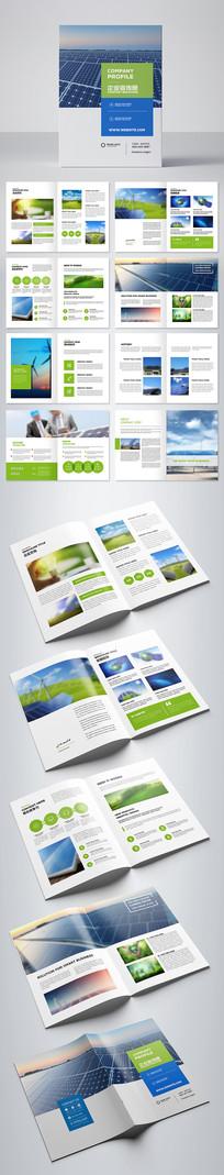 绿色低碳环保宣传册绿色工程画册模板
