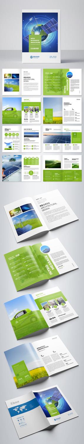 绿色环保宣传册节能减排画册设计模板