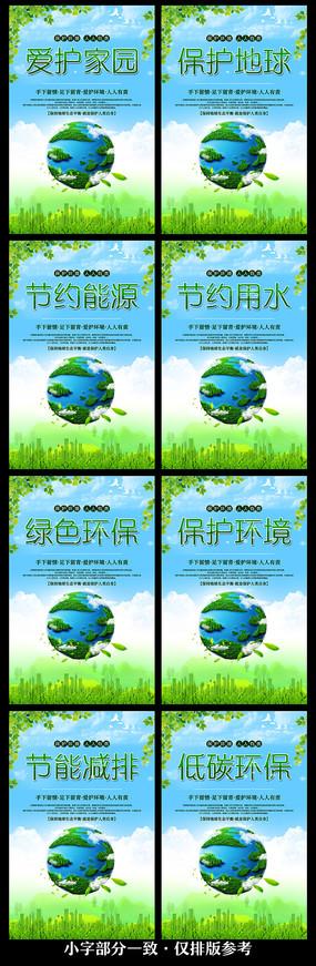 綠色家園保護環境展板設計