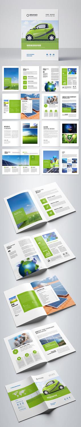 绿色科技宣传册新能源画册设计模板