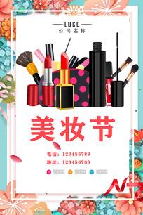 美妆化妆品海报