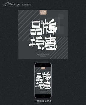 品牌特惠原创艺术字体