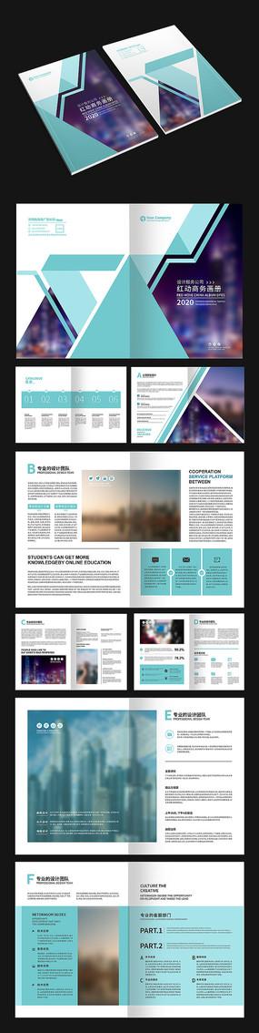 浅蓝色企业宣传创意画册