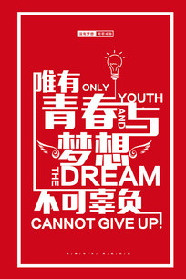 青春梦想正能量海报设计
