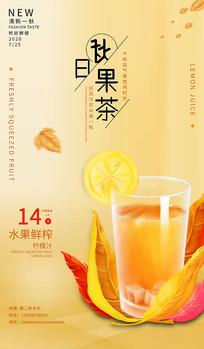 秋日果茶促销海报