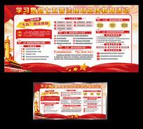 七五普法宣传栏设计