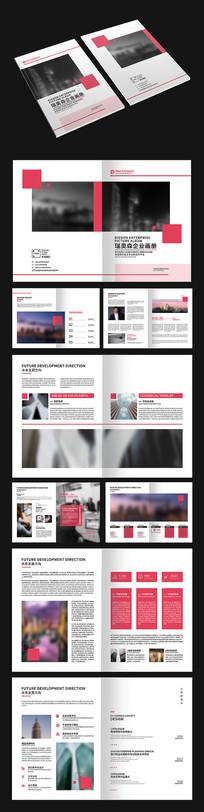 企业宣传创意画册