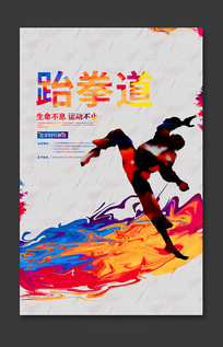 跆拳道宣传海报设计
