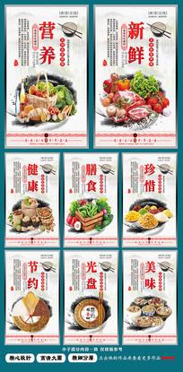 全套大气食堂文化展板挂图设计