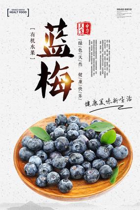 水果蓝莓海报