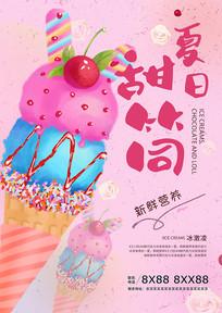 夏日冷饮冰激凌甜甜圈海报