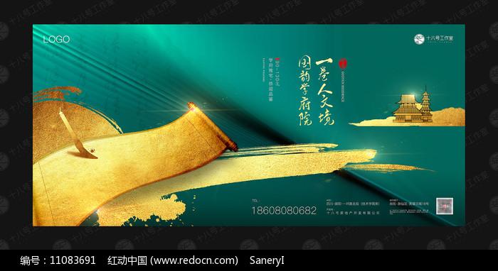 新中式新亚洲地产广告图片