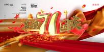 喜迎国庆节海报