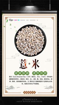 养生美食五谷杂粮薏米海报