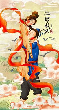 原创中国风牛郎织女