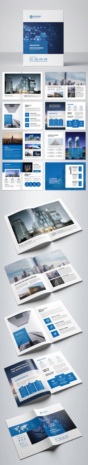 整体科技宣传册企业画册集团宣传册模板