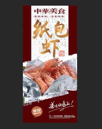 纸包虾美食海报设计