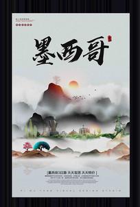 中国风墨西哥旅游宣传海报
