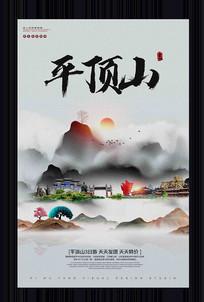 中国风平顶山旅游宣传海报
