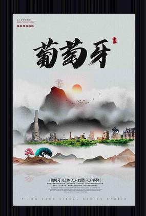 中国风葡萄牙旅游宣传海报