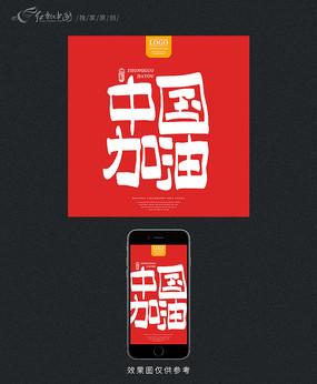 中国加油原创书法字