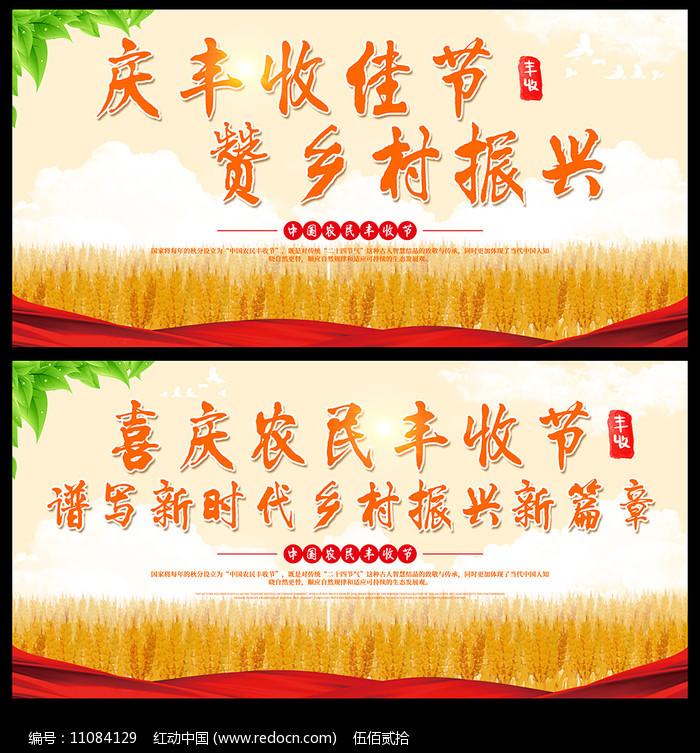 中国农民丰收节展板图片