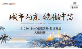 中式地产户外广告