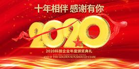 2020红色年会背景板