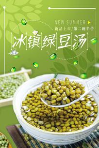 冰镇绿豆汤海报