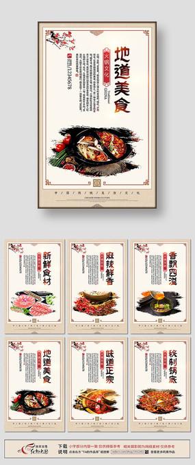 餐饮美食食堂火锅店海报