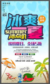 创意冰爽一夏商场促销海报设计