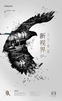 创意机械海报