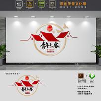 创意青年之家文化墙设计