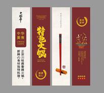 大气火锅美食文化宣传挂画展板