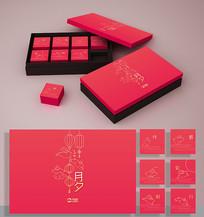 高档精美月饼礼盒包装设计