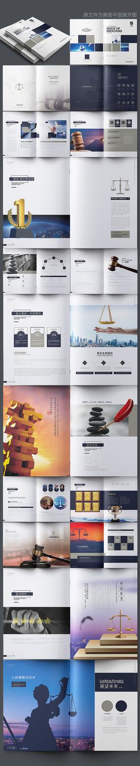 高端律师事务所宣传册设计
