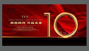红色大气10周年庆海报设计