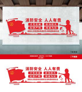 红色简约全民消防文化墙