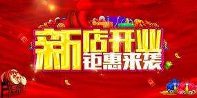 红色新店开业钜惠来袭海报