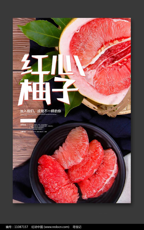 红心柚子宣传海报设计图片